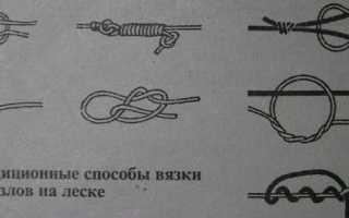 Как завязать узел на леске