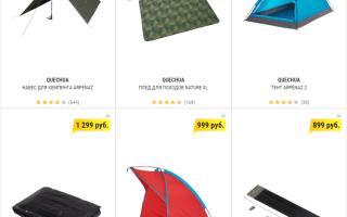 Декатлон палатки воронеж